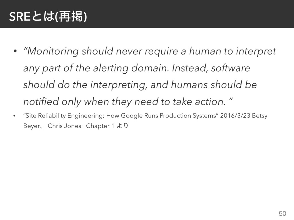 """SREͱ(࠶ܝ) • """"Monitoring should never require a ..."""