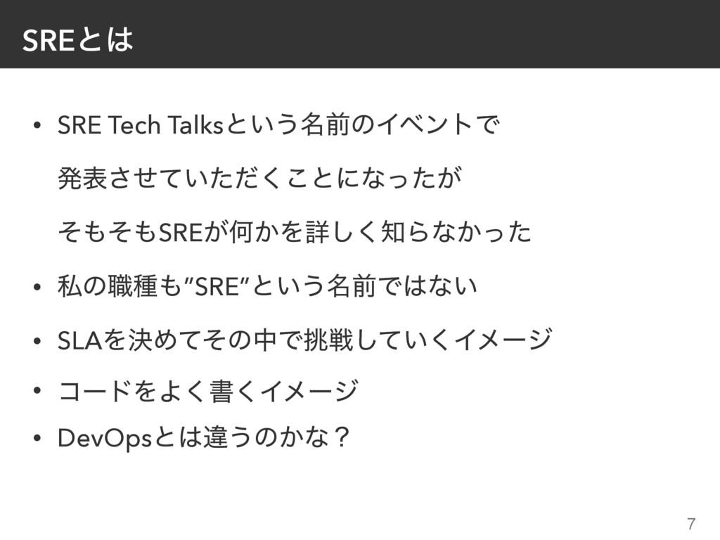 SREͱ • SRE Tech Talksͱ͍͏໊લͷΠϕϯτͰ ൃද͍ͤͯͨͩ͘͜͞ͱʹ...