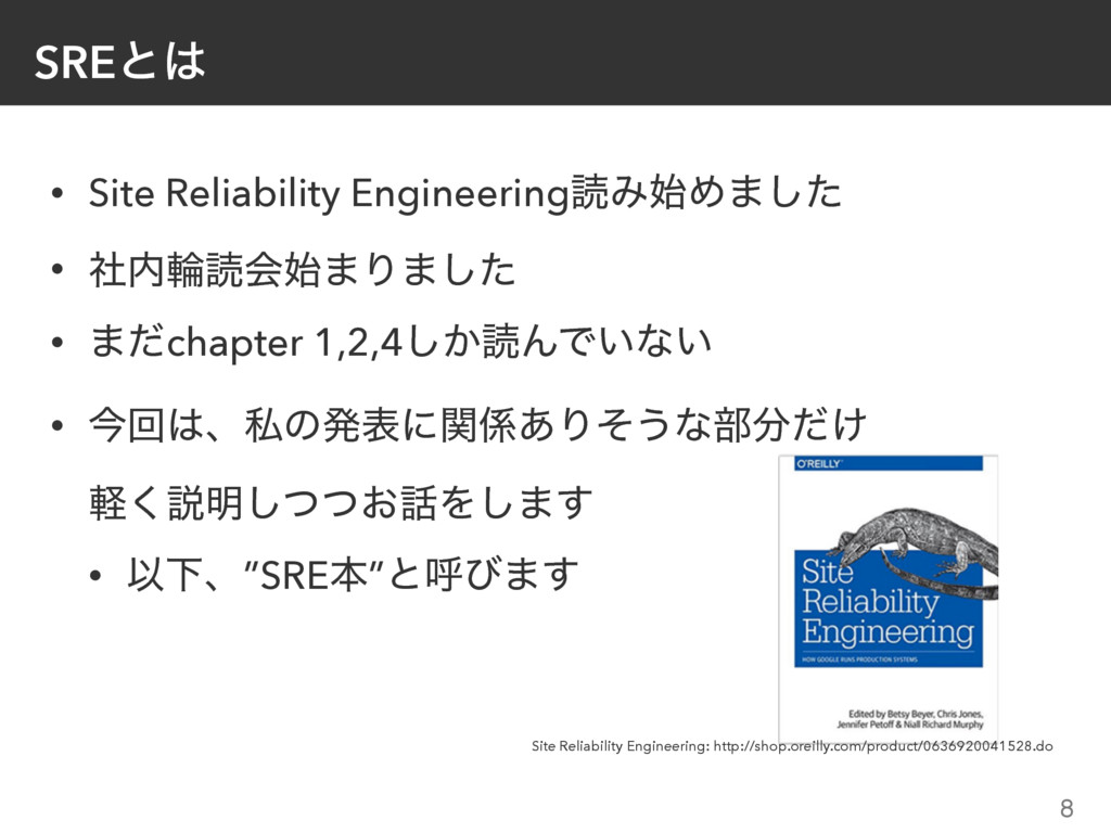 SREͱ͸ • Site Reliability EngineeringಡΈ࢝Ί·ͨ͠ • ࣾ...