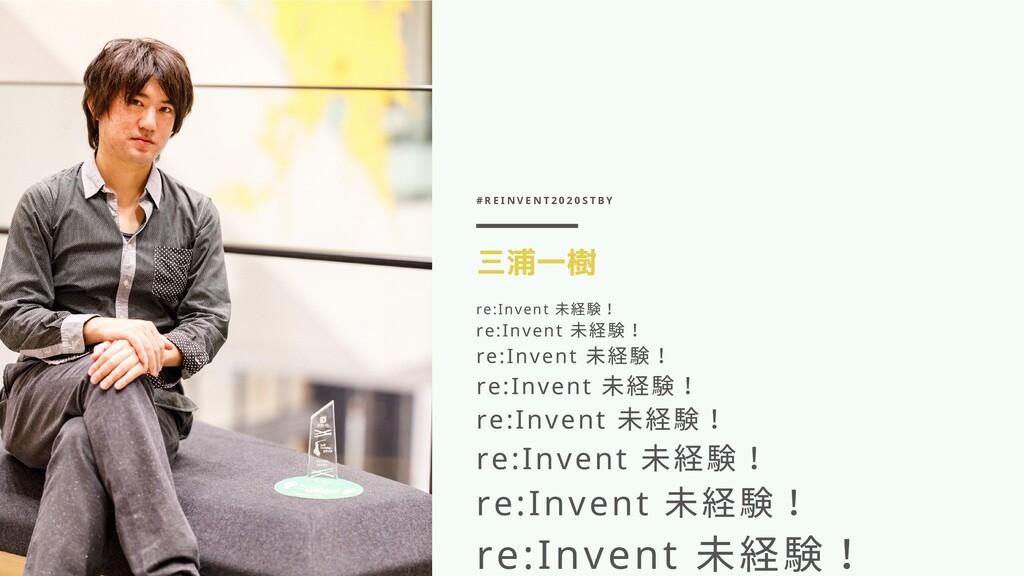 三浦一樹 re:Invent 未 re:Invent 未 re:Invent 未 re:Inv...