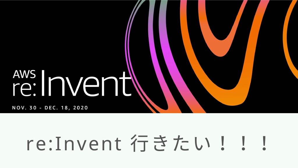 re:Invent ⾏きたい