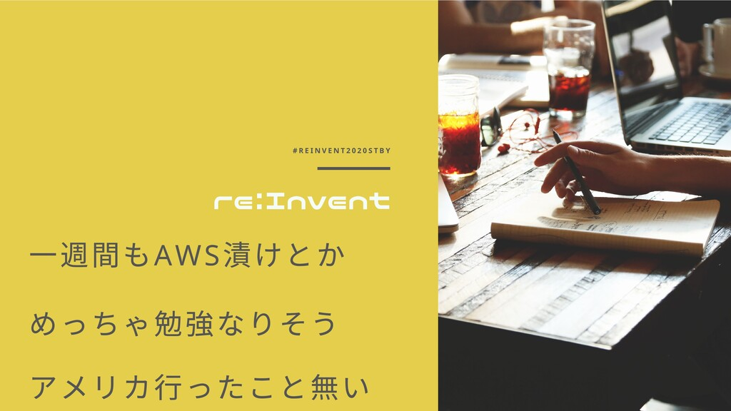 re:Invent # R E I N V E N T 2 0 2 0 S T B Y ⼀ 間...