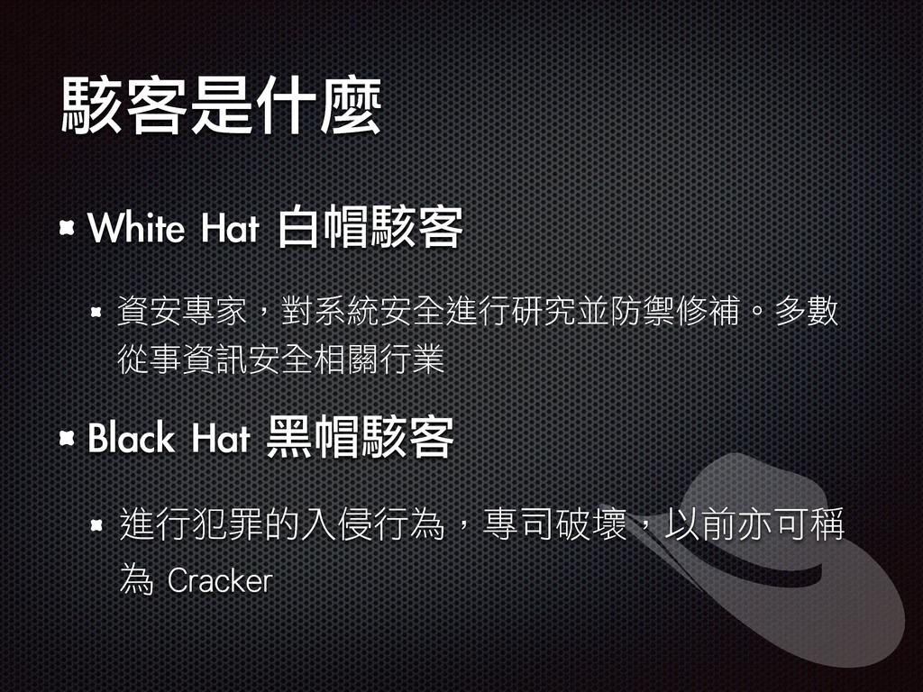 Ꭱ܄݊ʡჿ White Hat 白帽駭客  ༟τਖ਼d࿁ӻτΌආБӺԨԣጏࡌfεᅰ...