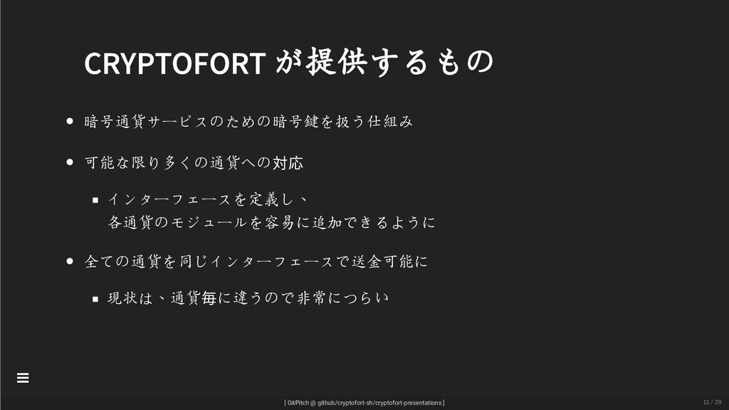 CRYPTOFORT が提供するもの 暗号通貨サービスのための暗号鍵を扱う仕組み 可能な限り多...