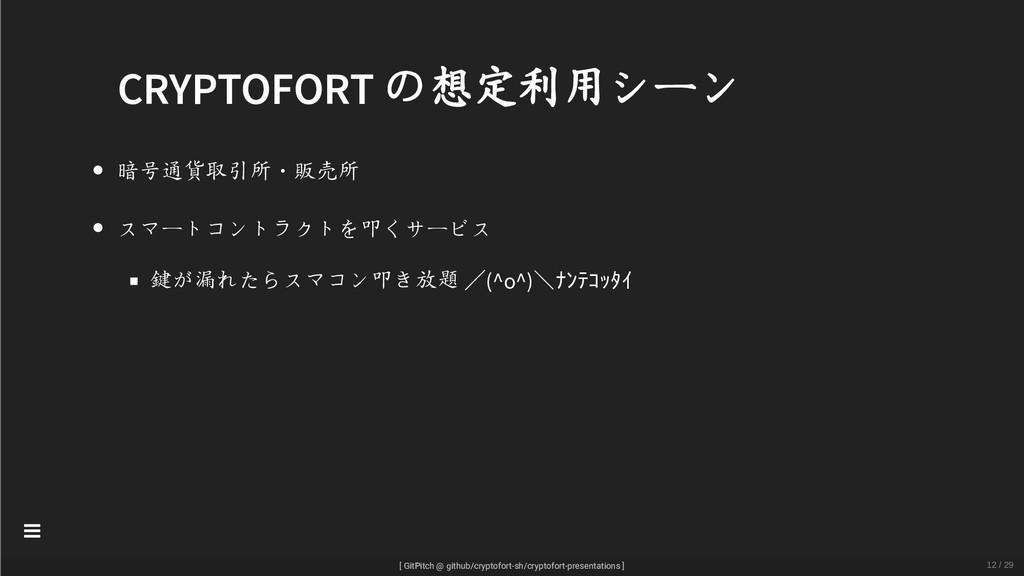 CRYPTOFORT の想定利用シーン 暗号通貨取引所・販売所 スマートコントラクトを叩くサー...