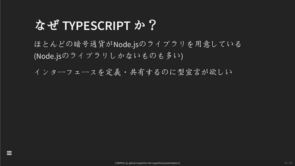 なぜ TYPESCRIPT か? ほとんどの暗号通貨がNode.jsのライブラリを用意している...
