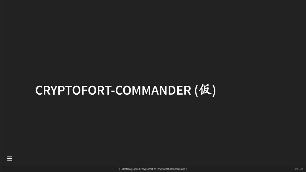 CRYPTOFORT-COMMANDER (仮) [ GitPitch @ github/cr...