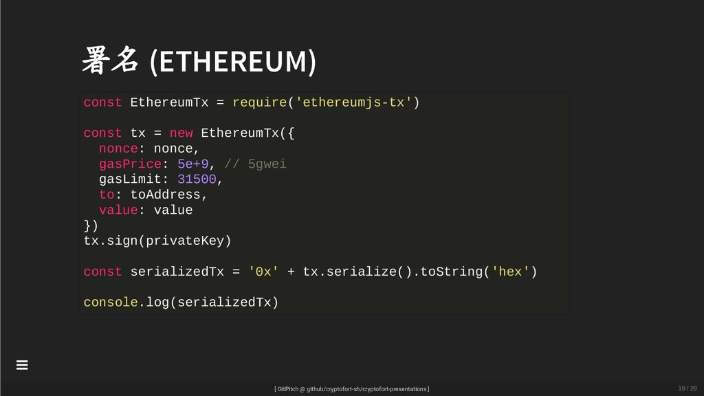 署名 (ETHEREUM) const EthereumTx = require('ether...
