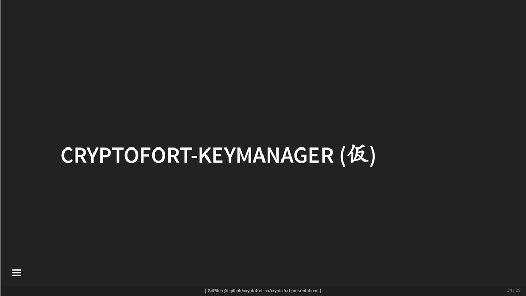 CRYPTOFORT-KEYMANAGER (仮) [ GitPitch @ github/c...