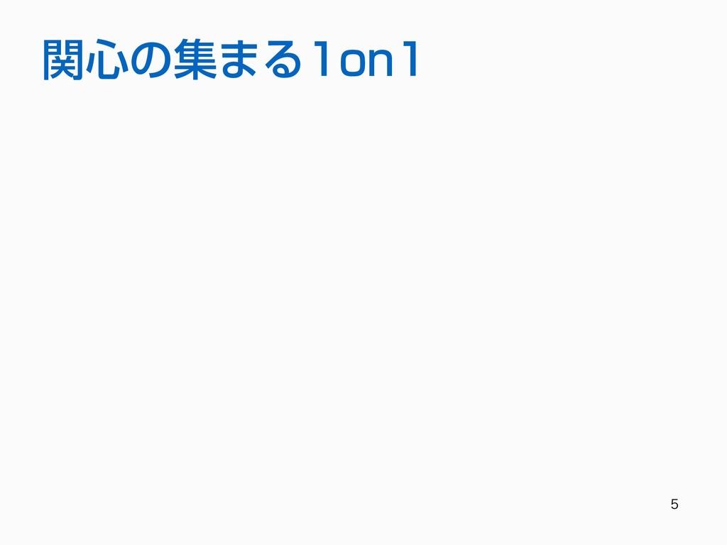 関⼼の集まる1on1