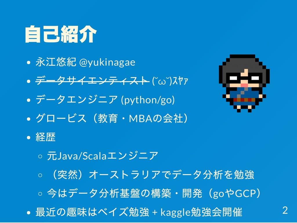 自己紹介 永江悠紀 @yukinagae データサイエンティスト (˘ω˘) スヤァ データエ...