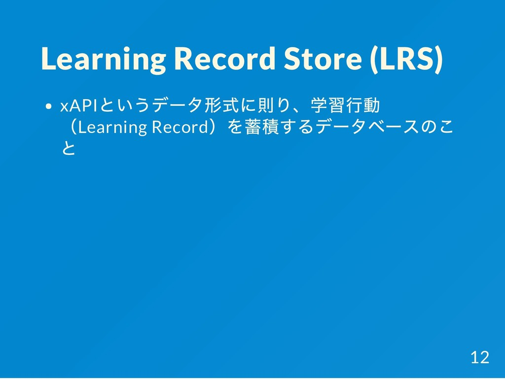 Learning Record Store (LRS) xAPI というデータ形式に則り、学習...