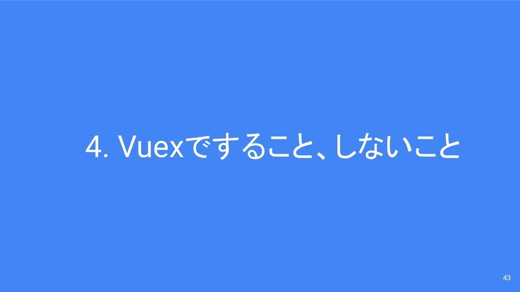 4. Vuexですること、しないこと 43
