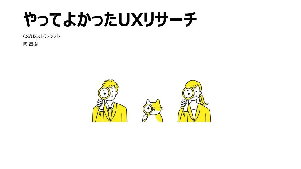 やってよかったUXリサーチ CX/UXストラテジスト 岡 昌樹