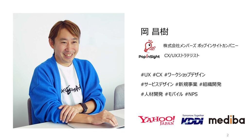 2 岡 昌樹 株式会社メンバーズ ポップインサイトカンパニー CX/UXストラテジスト #UX...