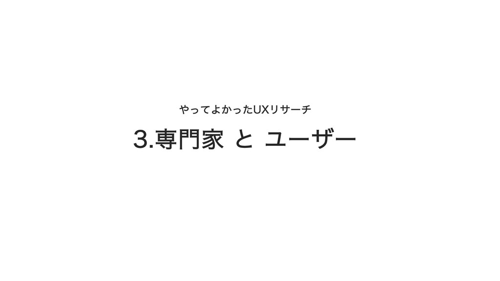 ͬͯΑ͔ͬͨ69Ϧαʔν ઐՈ ͱ Ϣʔβʔ