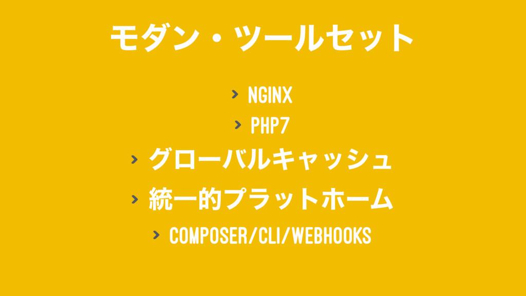 Ϟμϯɾπʔϧηοτ > NGINX > PHP7 > άϩʔόϧΩϟογϡ > ౷Ұతϓϥο...