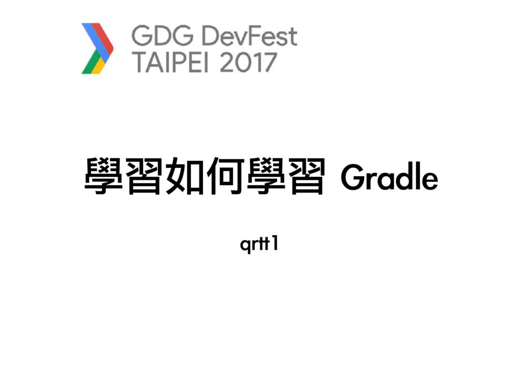 學習如何學習 Gradle qrtt1