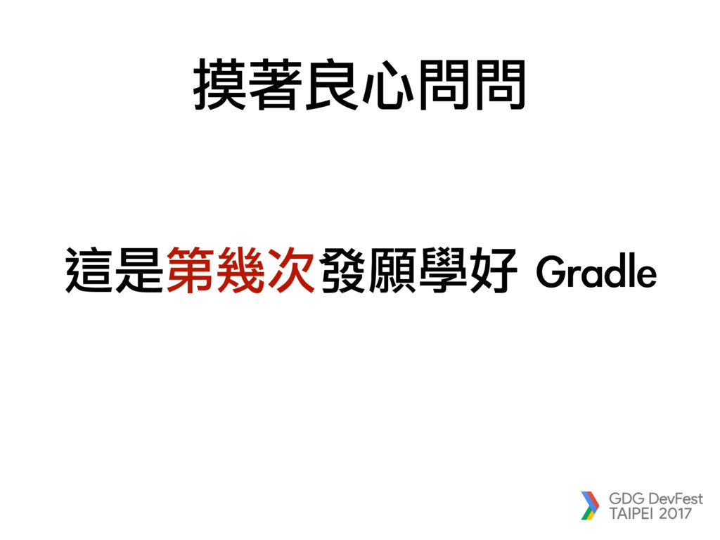 摸著良心問問 這是第幾次發願學好 Gradle