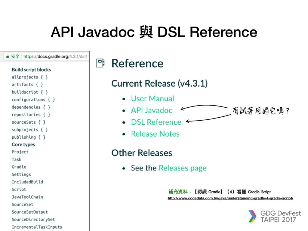 API Javadoc 與 DSL Reference 㧪嵇圸䠉職⢯獑 http://www...