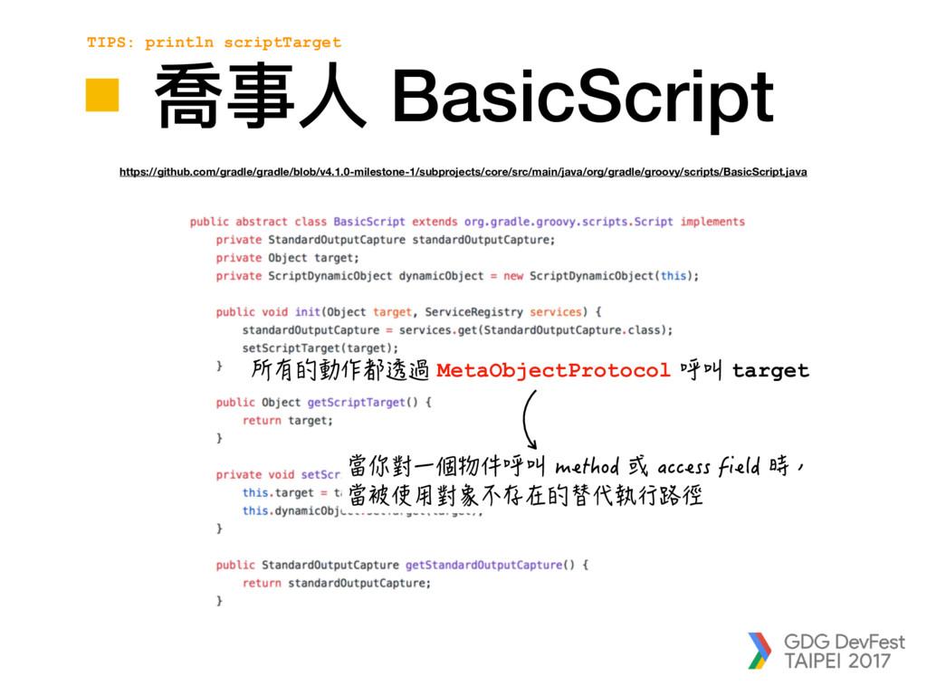 喬事⼈人 BasicScript https://github.com/gradle/grad...