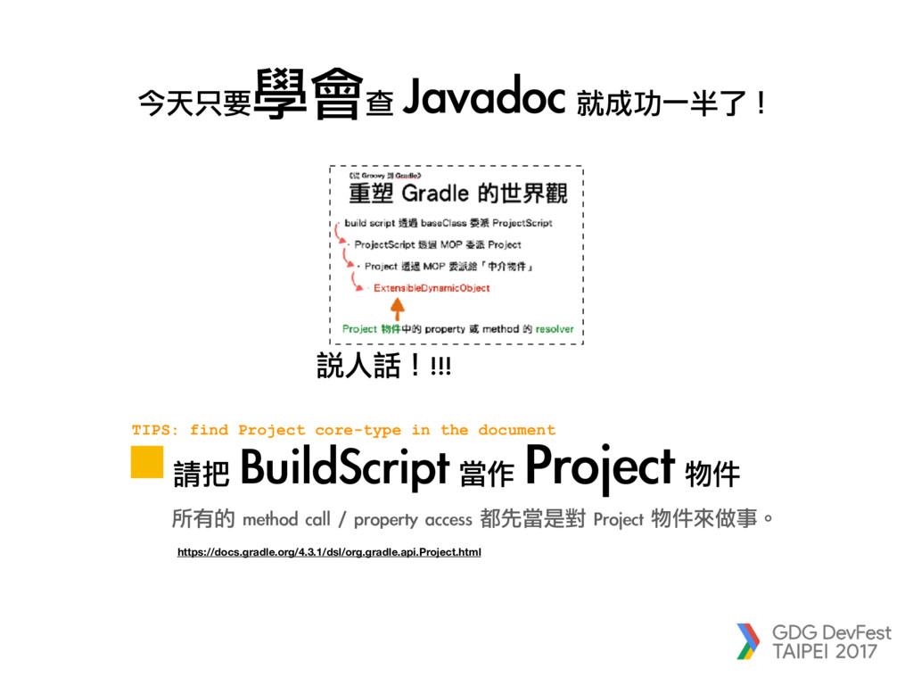 今天只要 學會查 Javadoc 就成功一半了! 說人話!!!! 請把 BuildScript...