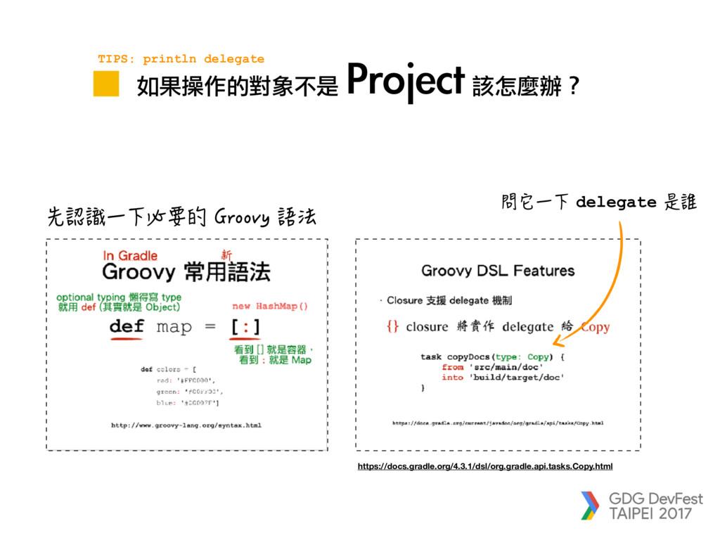 如果操作的對象不是 Project 該怎麼辦? 罜帹⃬⃡㊦缙䥥)TQQX[嵿㾶 ⠰⃬⃡...
