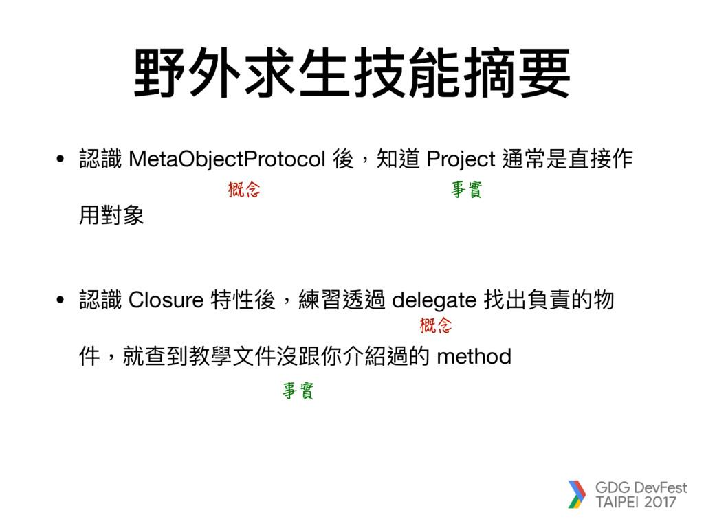 野外求⽣生技能摘要 • 認識 MetaObjectProtocol 後,知道 Project ...