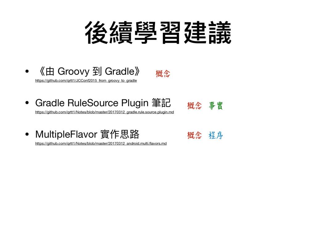 • 《由 Groovy 到 Gradle》 https://github.com/qrtt1...