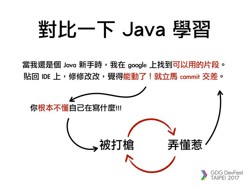對比一下 Java 學習 當我還是個 Java 新手時,我在 google 上找到可以用的片段...