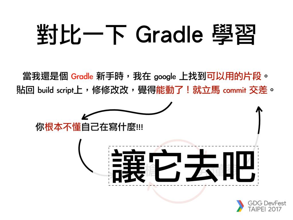 對比一下 Gradle 學習 當我還是個 Gradle 新手時,我在 google 上找到可以...