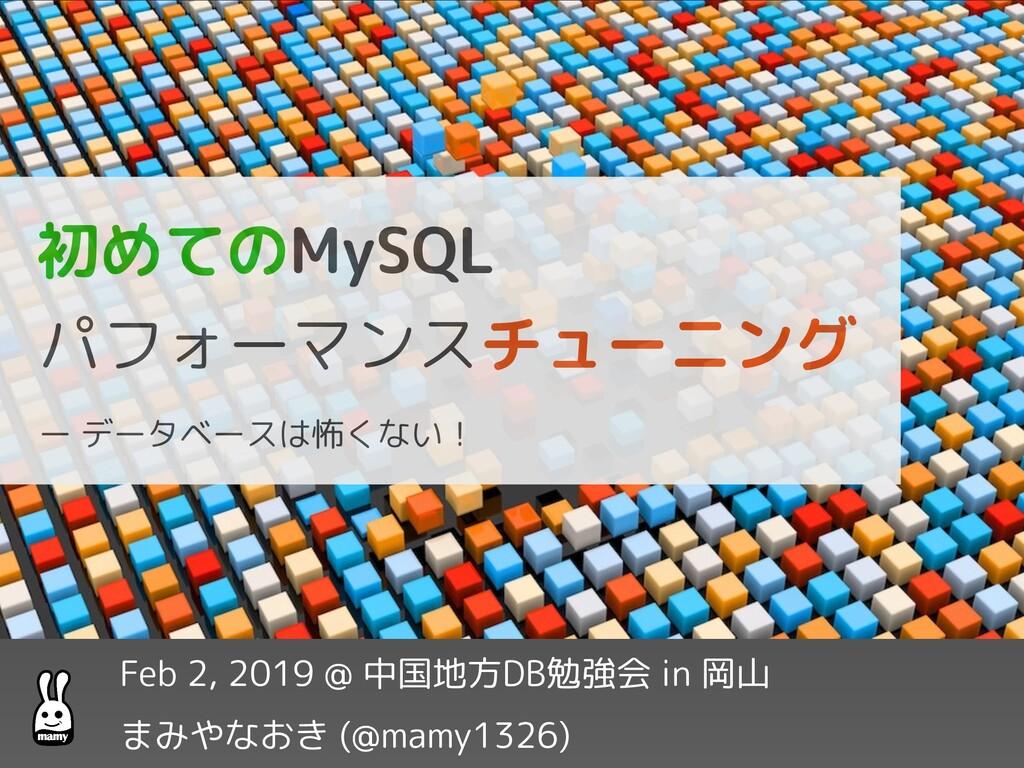 初めてのMySQL パフォーマンスチューニング ー データベースは怖くない! Feb 2, 2...