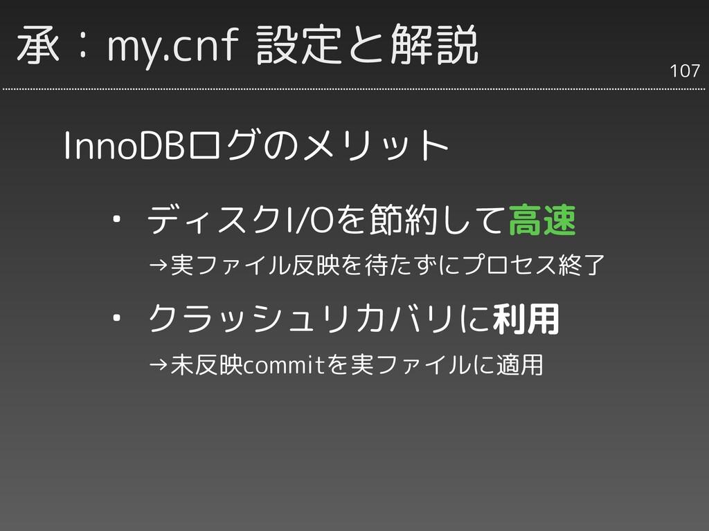 承:my.cnf 設定と解説 InnoDBログのメリット ・ ディスクI/Oを節約して高速  ...
