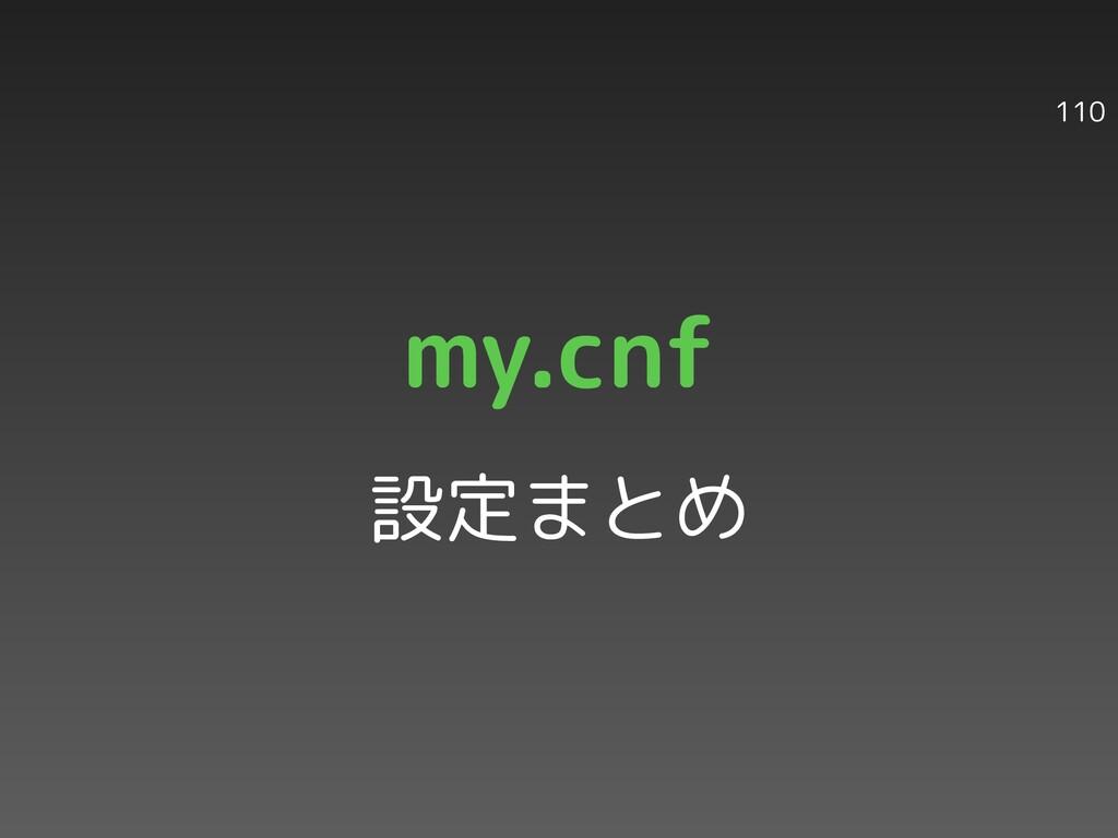 my.cnf 設定まとめ 110