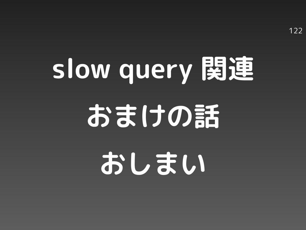 slow query 関連 おまけの話 おしまい 122