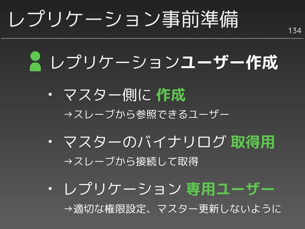 レプリケーションユーザー作成 ・ マスター側に 作成   →スレーブから参照できるユーザー ・...