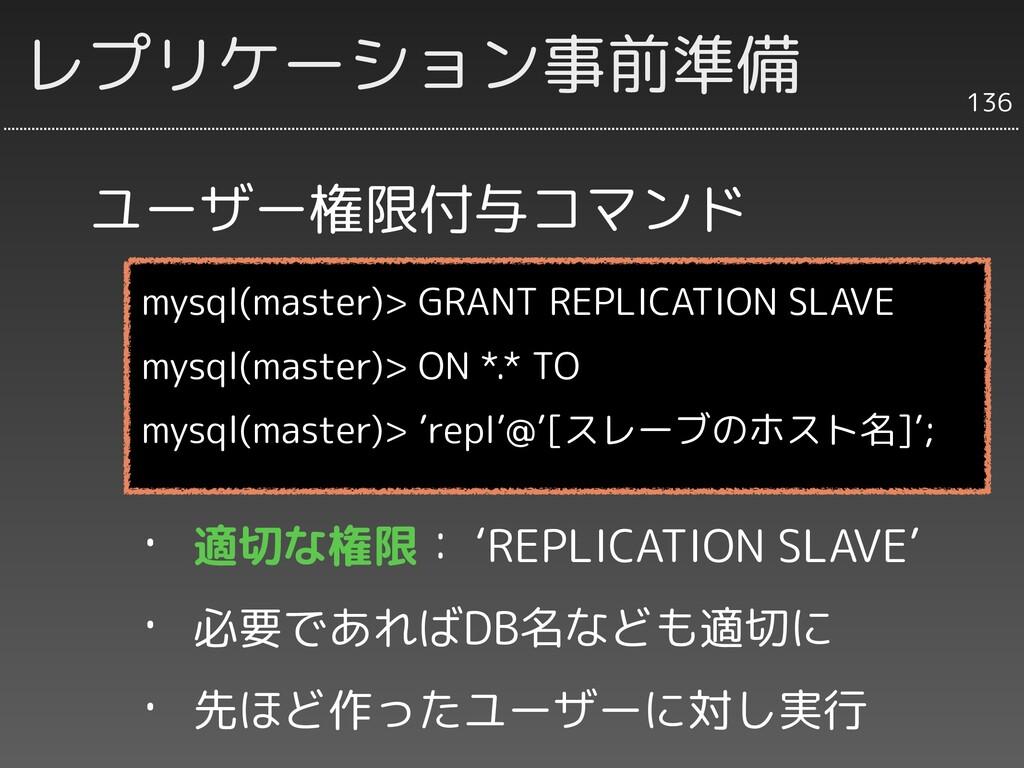 ユーザー権限付与コマンド 136 レプリケーション事前準備 mysql(master)> GR...