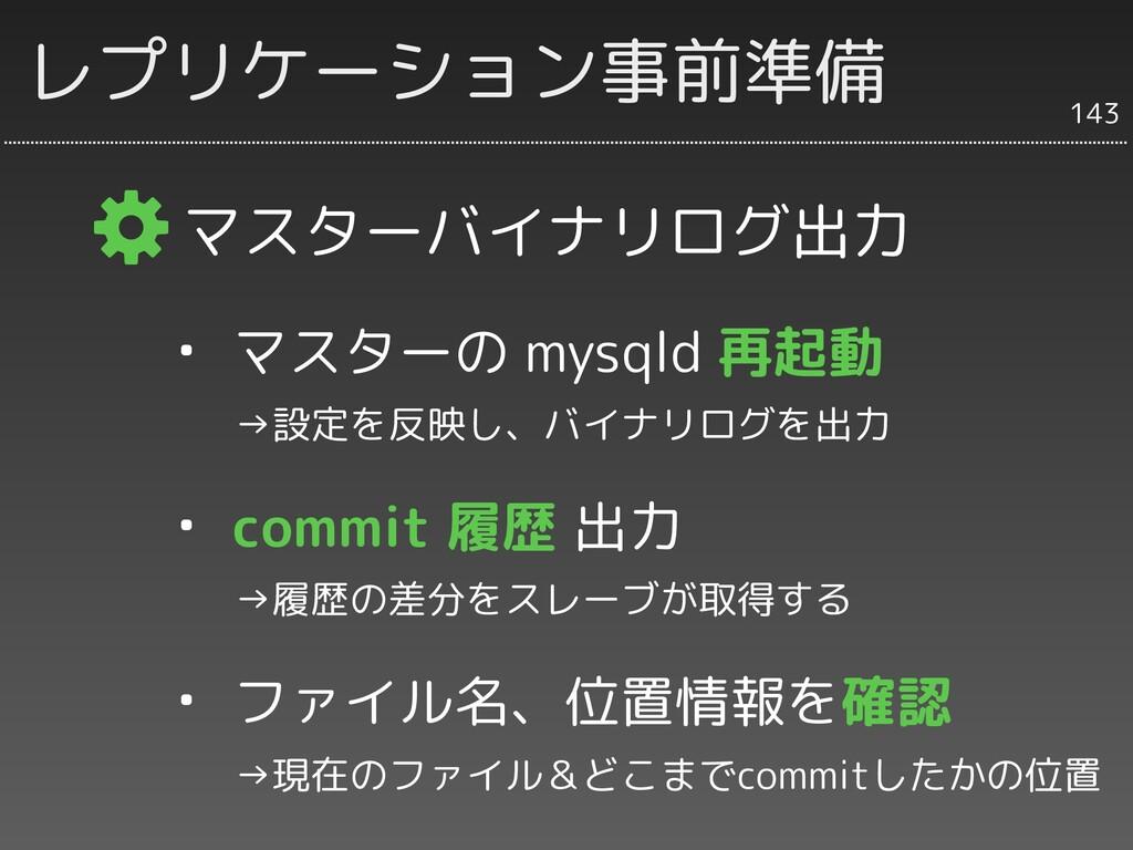 マスターバイナリログ出力 ・ マスターの mysqld 再起動   →設定を反映し、バイナリロ...