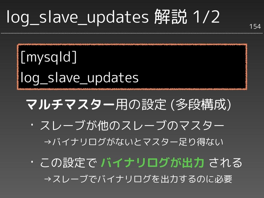 log_slave_updates 解説 1/2 マルチマスター用の設定 (多段構成) ・スレ...