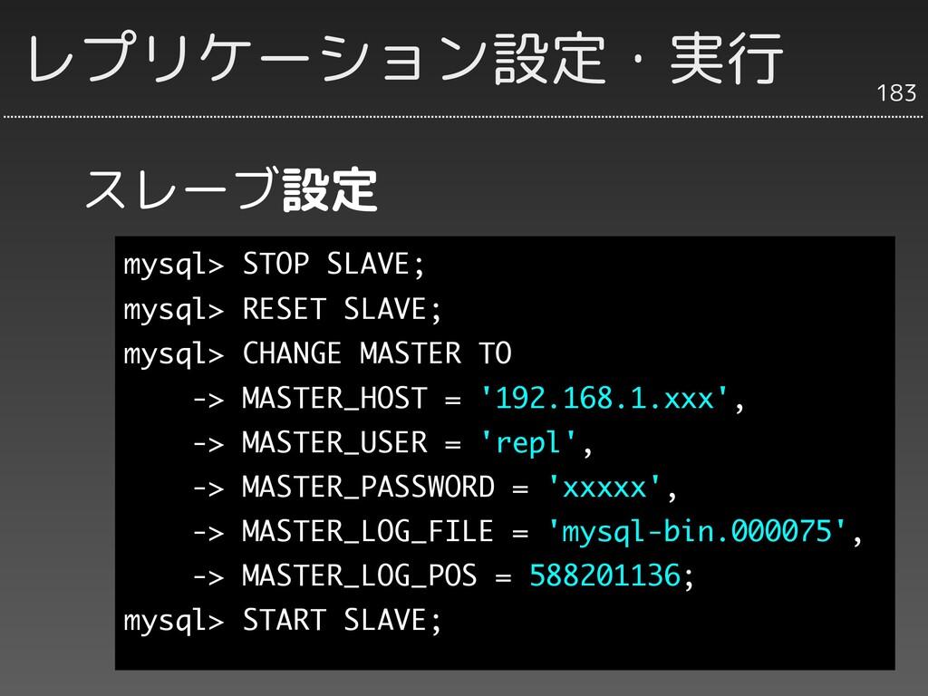 スレーブ設定 183 レプリケーション設定・実行 mysql> STOP SLAVE; mys...