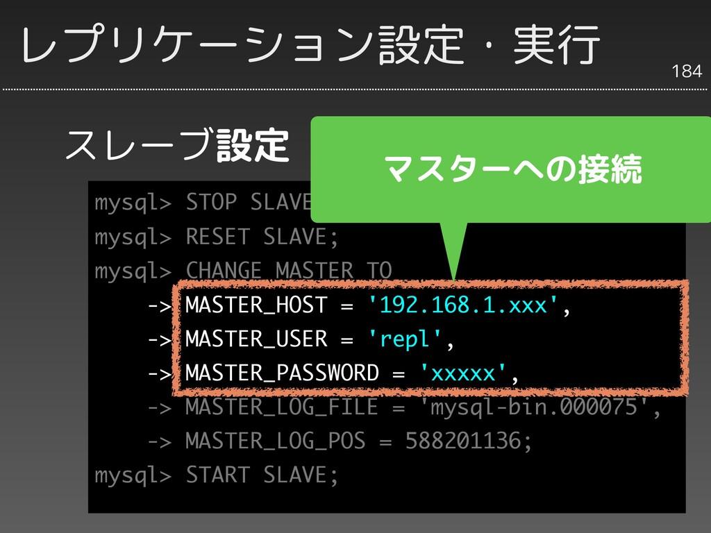 スレーブ設定 184 レプリケーション設定・実行 mysql> STOP SLAVE; mys...