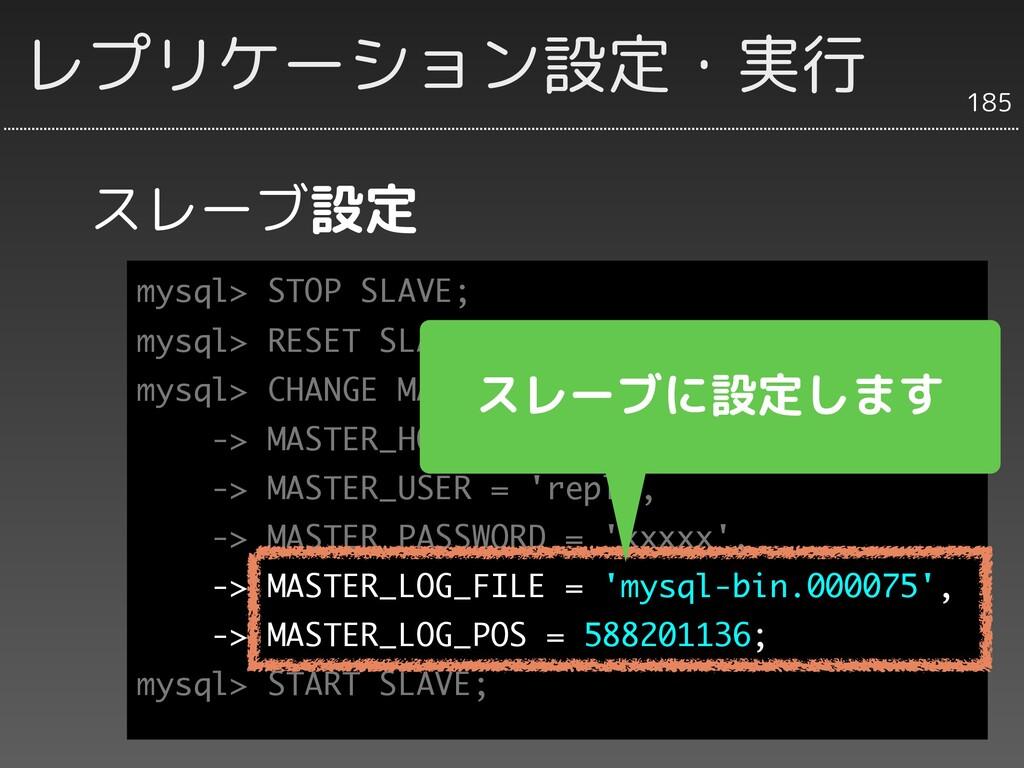 スレーブ設定 185 レプリケーション設定・実行 mysql> STOP SLAVE; mys...
