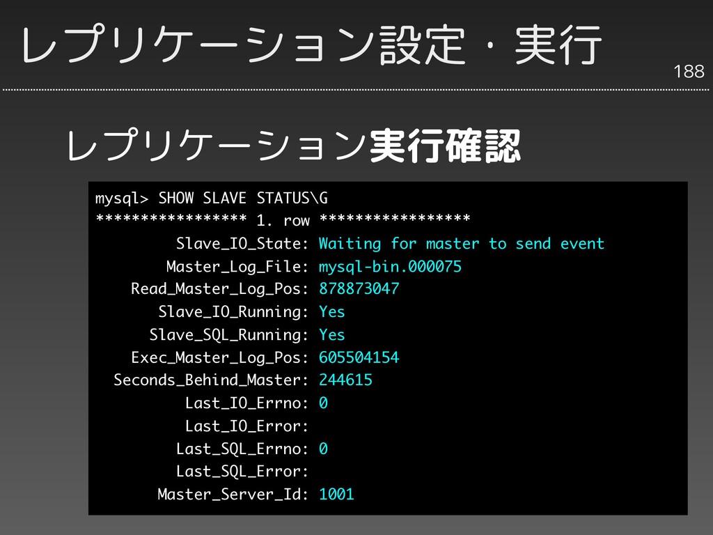 レプリケーション実行確認 188 レプリケーション設定・実行 mysql> SHOW SLAV...