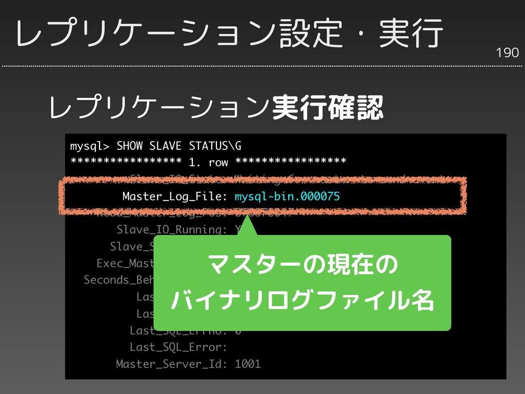レプリケーション実行確認 190 レプリケーション設定・実行 mysql> SHOW SLAV...
