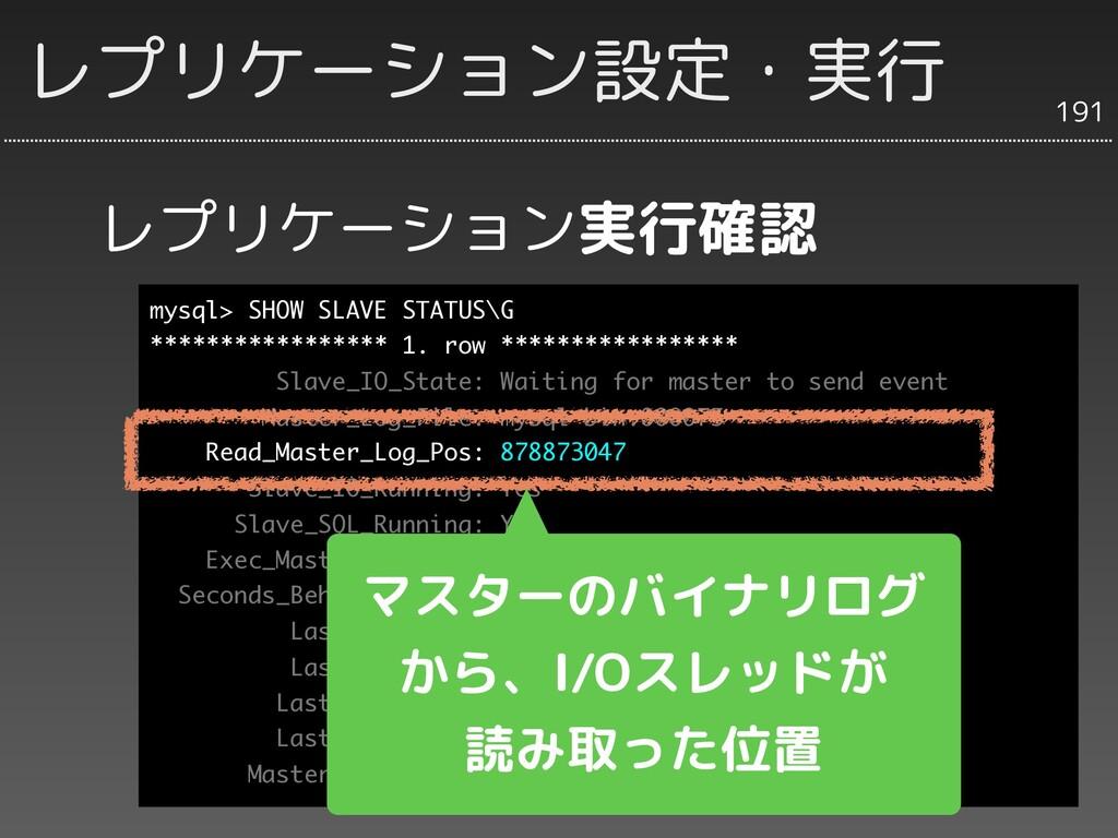 レプリケーション実行確認 191 レプリケーション設定・実行 mysql> SHOW SLAV...