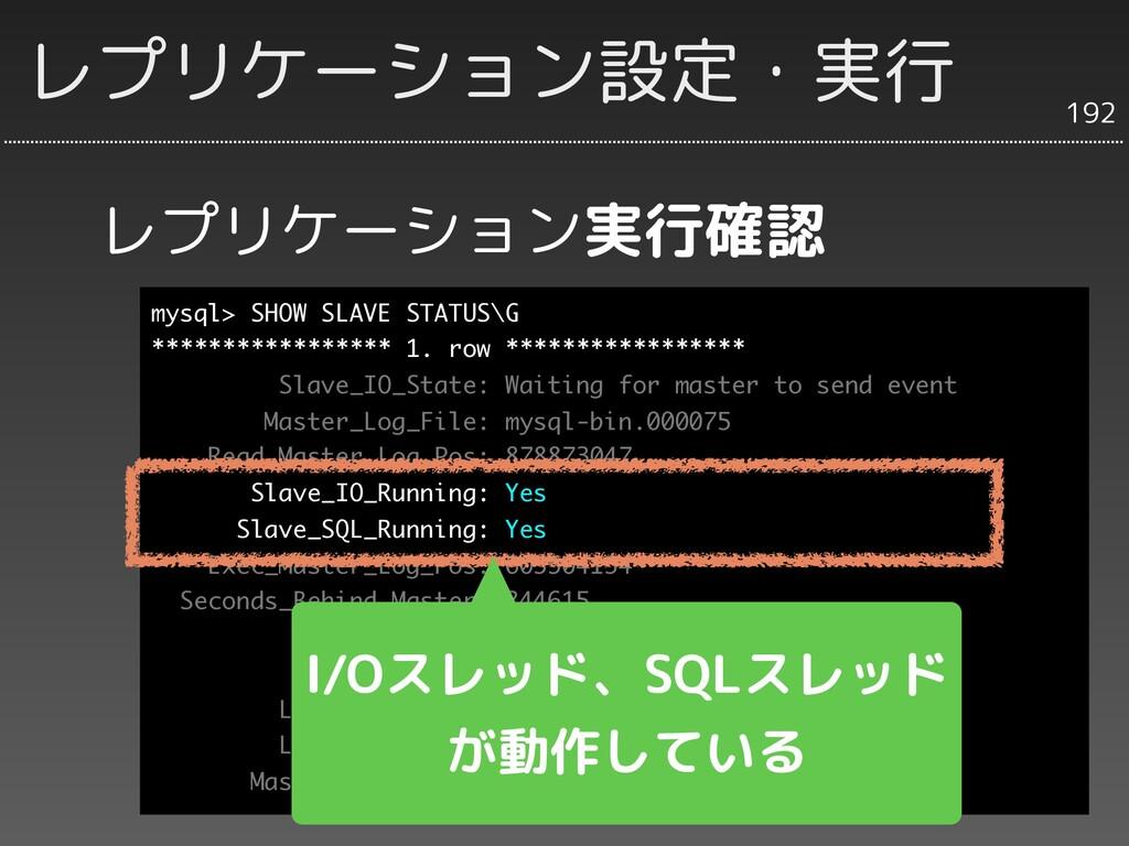 レプリケーション実行確認 192 レプリケーション設定・実行 mysql> SHOW SLAV...