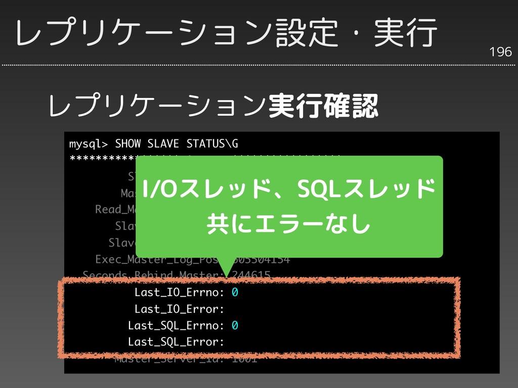 レプリケーション実行確認 196 レプリケーション設定・実行 mysql> SHOW SLAV...