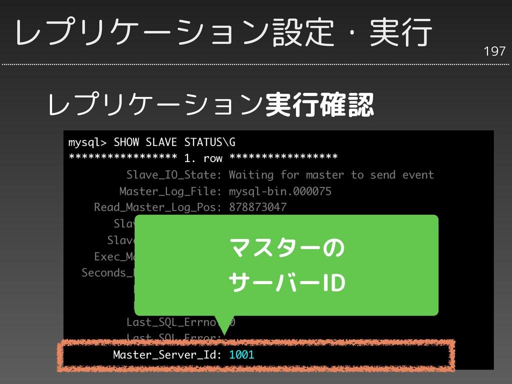 レプリケーション実行確認 197 レプリケーション設定・実行 mysql> SHOW SLAV...