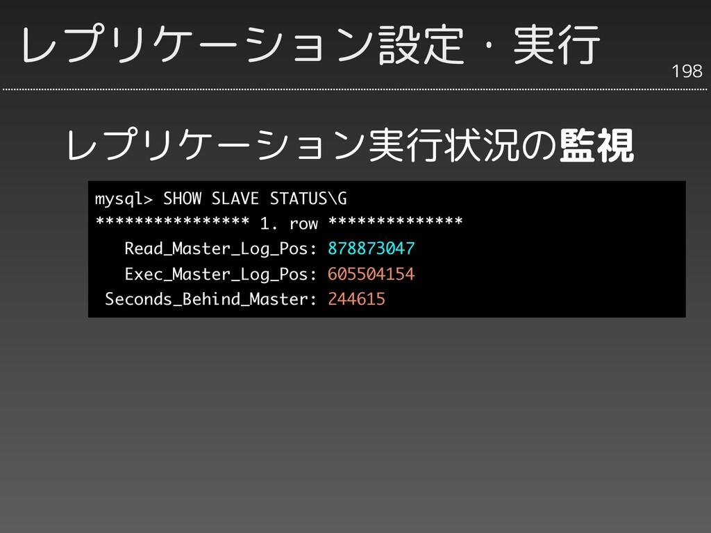 レプリケーション実行状況の監視 198 レプリケーション設定・実行 mysql> SHOW S...