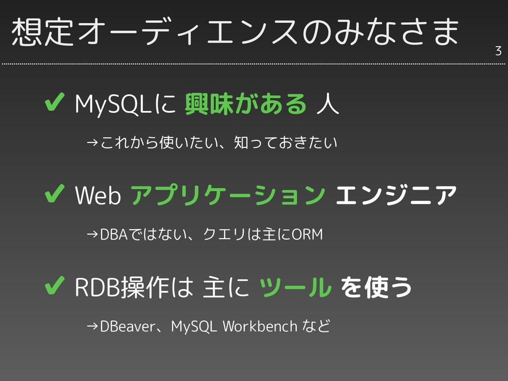 ✔ MySQLに 興味がある 人    →これから使いたい、知っておきたい ✔ Web アプリ...